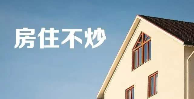 房讯周刊第651期:银保监会:坚持房住不炒 持续遏制房地产金融化泡沫化