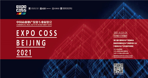房讯周刊第685期:第十七届中国商业地产投资专业展览会23日开幕